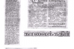 News in dailies about Silver Jubilee function